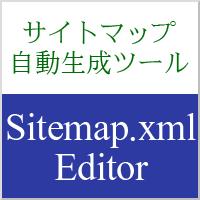 サイトマップを作成 自動生成ツール sitemap xml editor