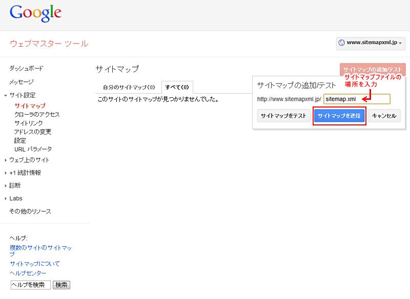 グーグルサイトマップ登録 サイトマップを作成 自動生成ツール